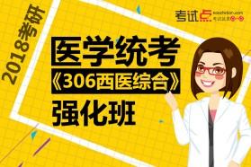 2018考研医学统考《306西医综合》【强化班】