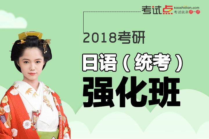 2018考研日语(统考)强化班