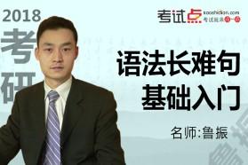 名师鲁振2018考研英语语法长难句入门