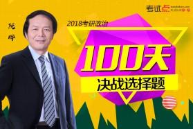 阮晔2018考研政治100天决战选择题
