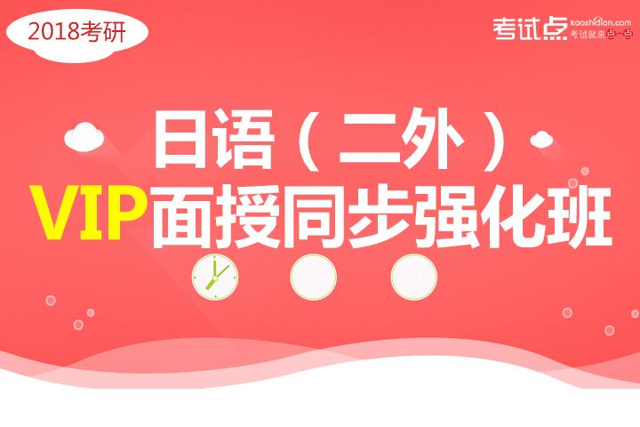 考研日语(二外)VIP面授同步强化班
