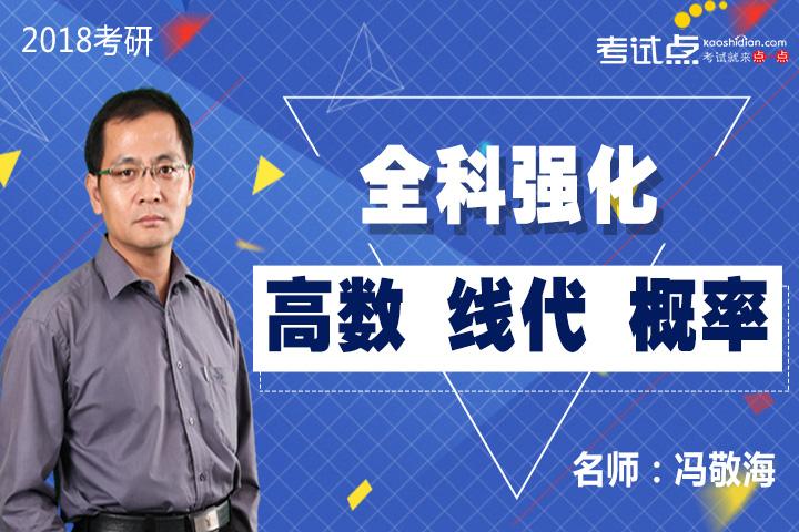馮敬海2018考研數學強化班(數一&二&三)