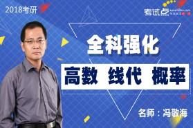 名师冯敬海2018考研数学全科强化(高数、线代、概率)