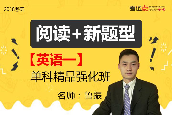魯振2018考研《閱讀+新題型》單科精品強化班【英語一】