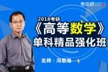冯敬海2018考研《高等数学》单科精品强化班