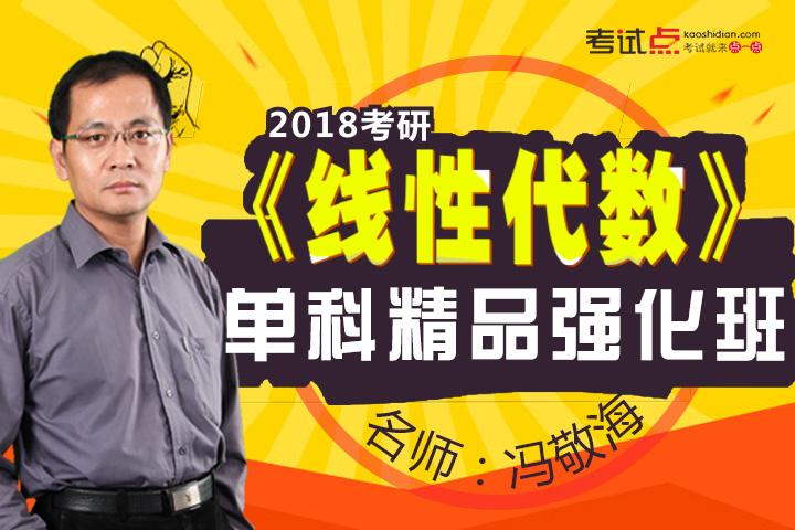 馮敬海2018考研《線性代數》單科精品強化班