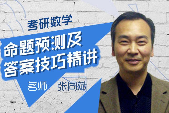 名师张同斌考研数学命题预测及答题技巧精讲