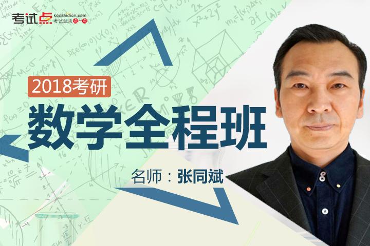 張同斌2018考研數學全程班