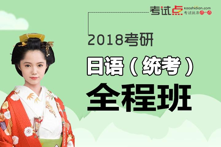 2018考研日语(统考)全程通关班