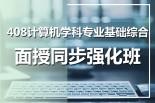 2018考研《408计算机学科专业基础综合 》强化班