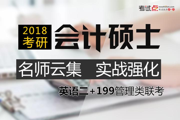 2018考研《會計碩士》名師面授強化班(英語二+199管理類聯考)