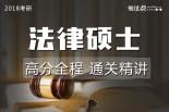 2018考研法律硕士全科通关班(民法、刑法、法理、宪法和法制史)