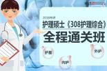 2018考研护理硕士《308护理综合》全科通关班(护基、内护和外护)