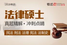 2018考研《法律硕士》真题精解及冲刺点睛(民法、刑法、法理、宪法和法制史)