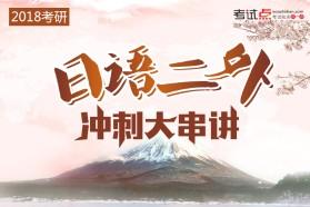 18考研日语(二外)冲刺串讲
