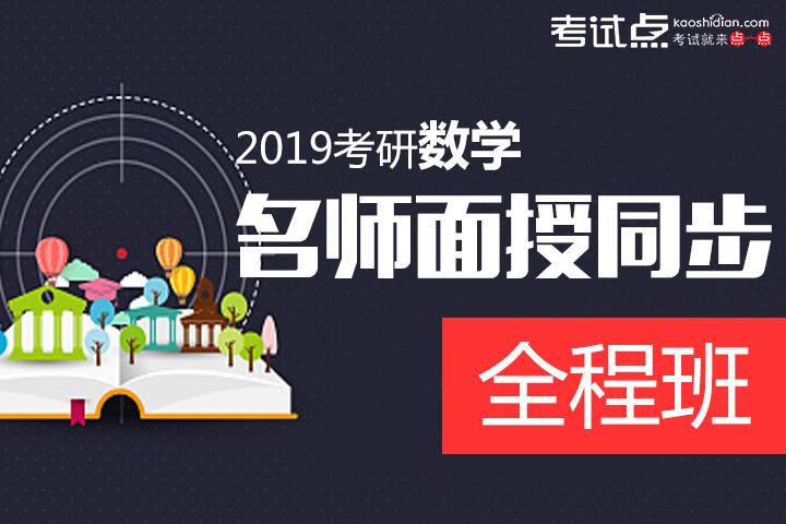 2019考研数学名师面授全程班