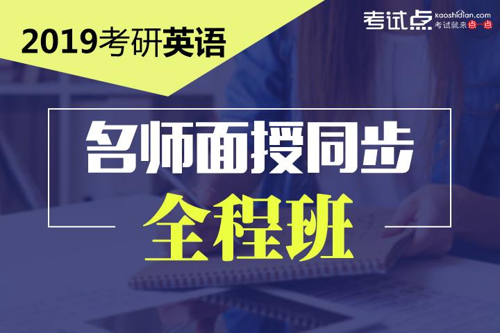 2019考研英语名师面授全程班(英语二)