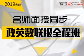 【政治+英语一+数学】2019名师面授同步全程班(预售)