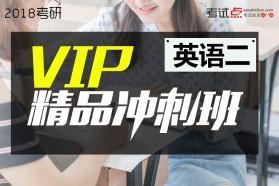 2018考研英语二VIP精品冲刺班(名师面授同步)
