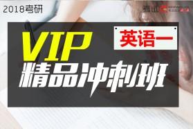 2018考研英语一VIP精品冲刺班(名师面授同步)
