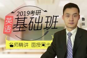 【名师鲁振】2019考研英语面授同步基础班(英一&英二)