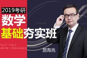 2019考研数学基础夯实班(预售)
