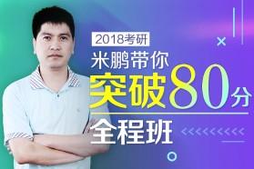 【名师】米鹏2018考研政治突破80分全程班