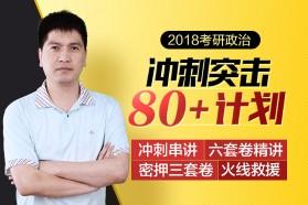 米鹏2018考研政治冲刺点睛班(含火线救援)