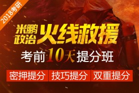 米鹏2018考研政治火线救援考前十天抢分班(直押85分)