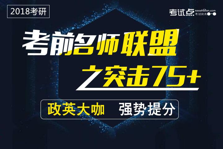 【米鹏万伟】2018考研考前三十天冲刺75分