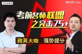 【米鹏万伟】2018考研考前20天冲刺75分