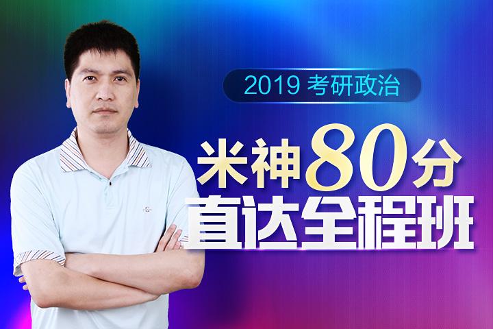 米鹏2019考研政治突破80分全程班