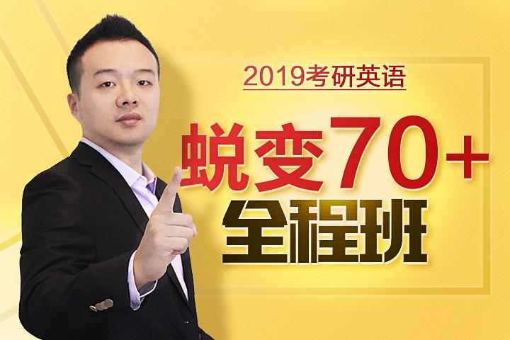 万伟2019考研英语全程班(英语一)
