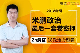 米鵬2018考研政治最后一套卷(無回放)