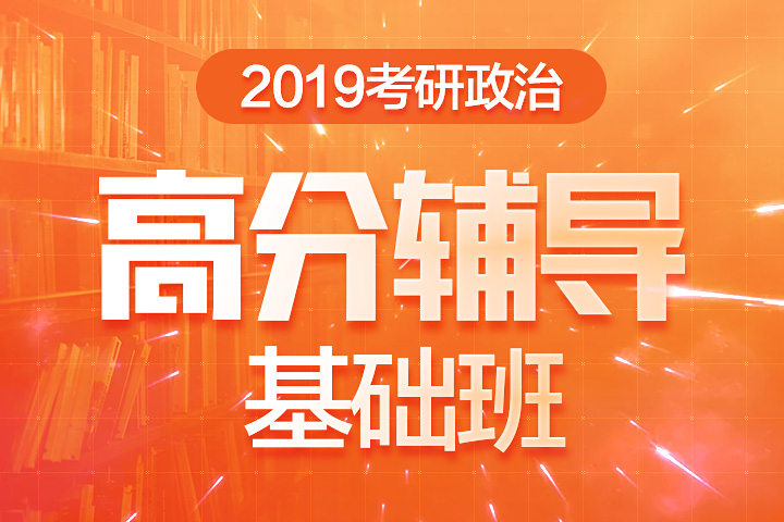 2019考研政治高分辅导【基础班】