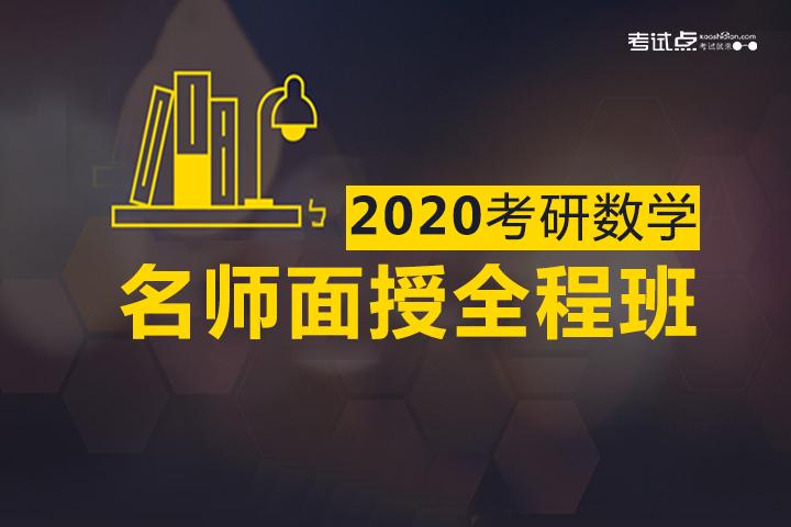 2020考研数学名师面授全程班