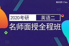2020考研英语名师面授全程班(英语二)