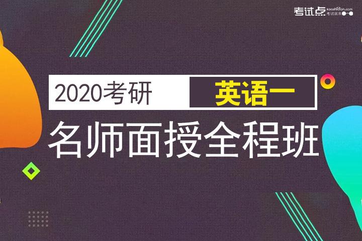 2020考研英语一名师面授全程班
