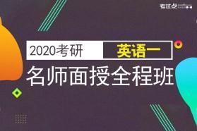 2020考研英语名师面授全程班(英语一)