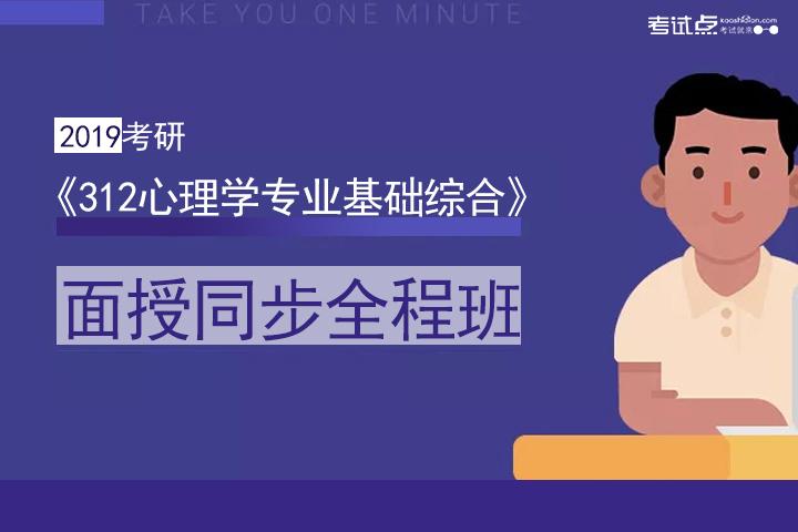 2019考研《312心理学专业基础综合》面授同步全程班
