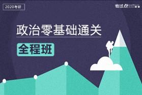 2020考研政治名师面授全程班