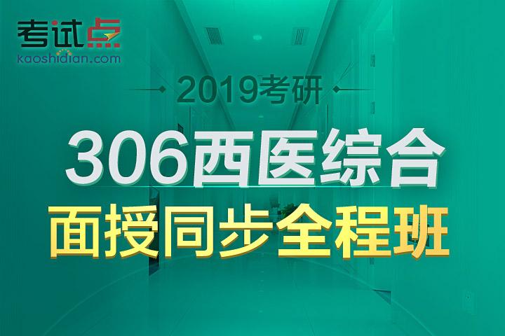 2019考研《306临床医学综合能力(西医)》面授同步全程班(专硕)