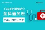 2019考研护理硕士《308护理综合》全科通关班(专硕)
