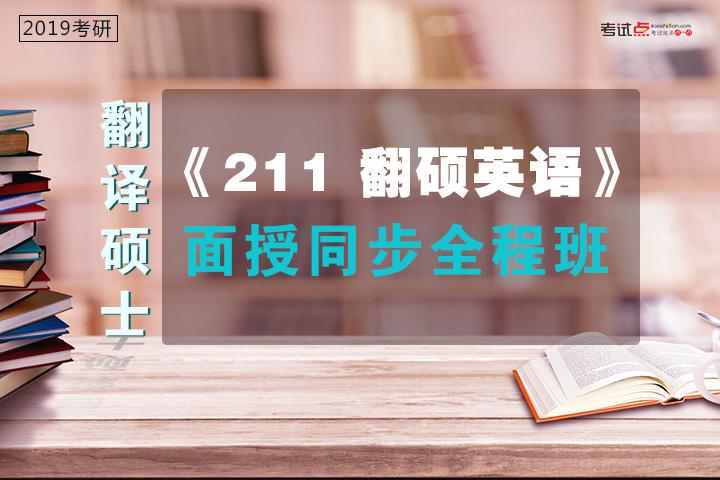 2019考研翻译硕士 《211 翻硕英语》面授同步全程班