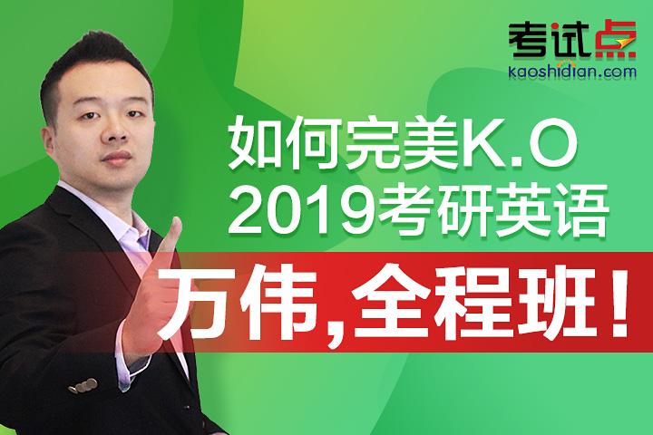 万伟带你完美K.O2019考研英语(一)