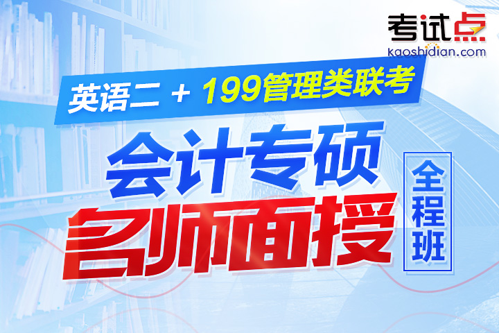 2019考研《會計碩士》名師面授全程班(英語二+199管理類聯考)