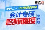 2019考研《会计硕士》名师面授全程班(英语二+199管理类联考)