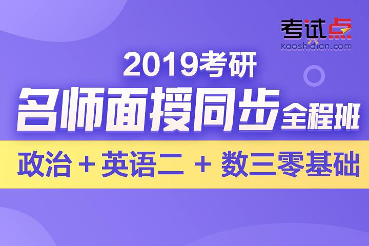 【政治+英语二+数三零基础】2019考研名师面授同步全程班