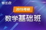 2019考研数学基础夯实班(高数、线代、概率)