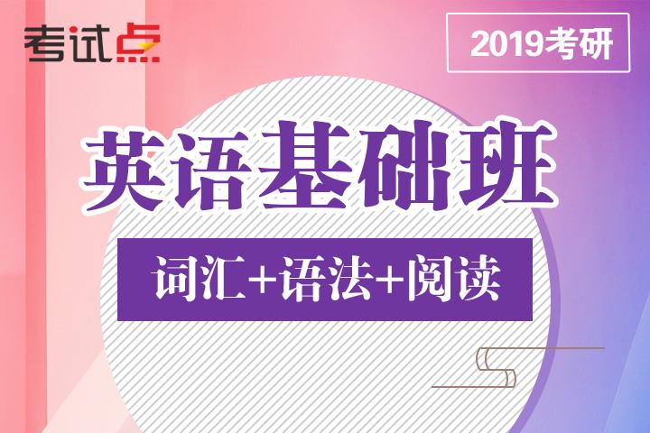 2019考研英語面授同步基礎突破班(英語一&英語二)